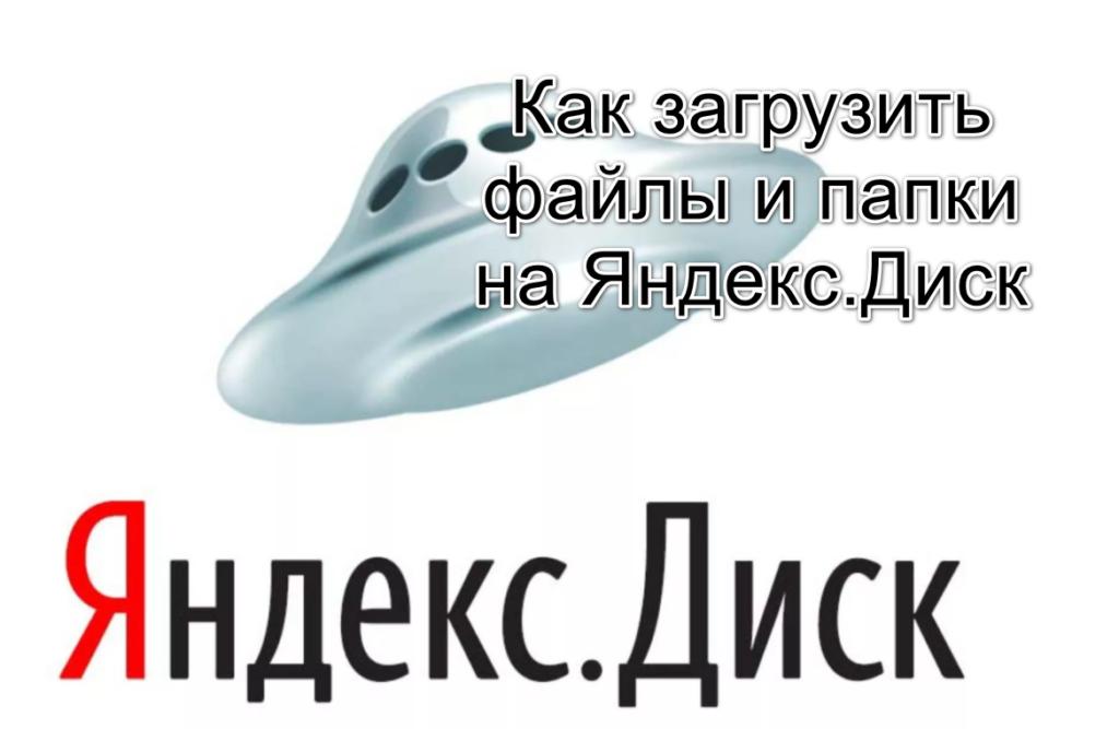 Как загрузить файлы и папки на Яндекс.Диск
