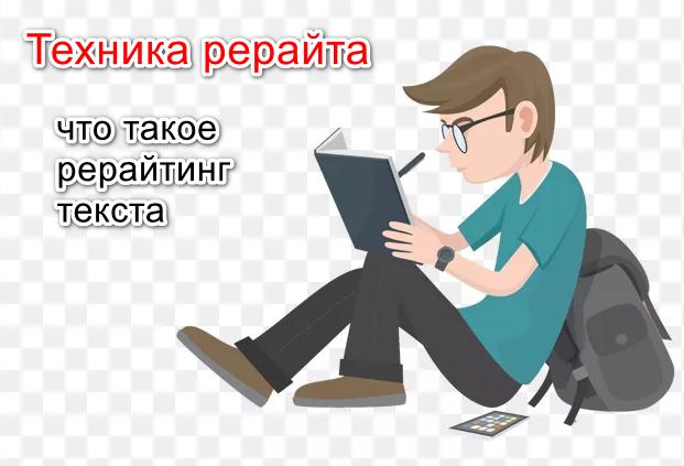 Что такое рерайтинг текста. Техника рерайта.