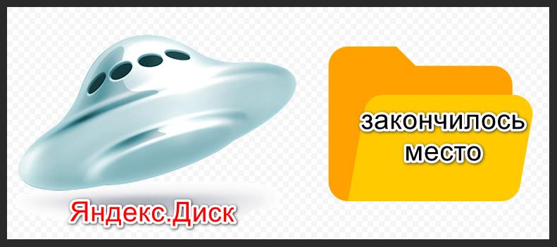 Место на Яндекс.Диск закончилось.