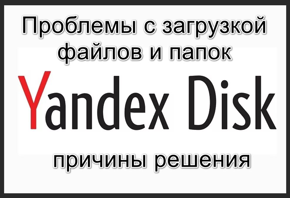 Проблемы с загрузкой файлов и папок Яндекс.Диск