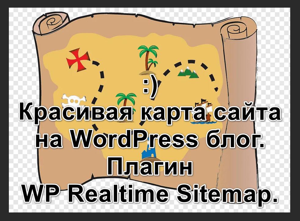 Красивая карта сайта на WordPress блог. Плагин WP Realtime Sitemap.