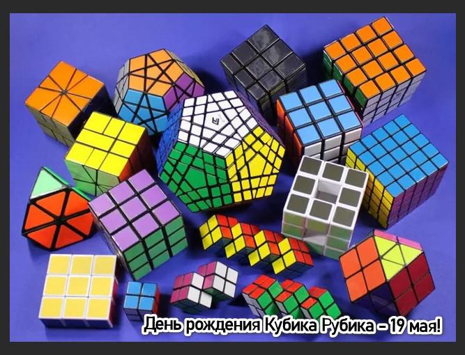 День рождения Кубика Рубика - 19 мая!