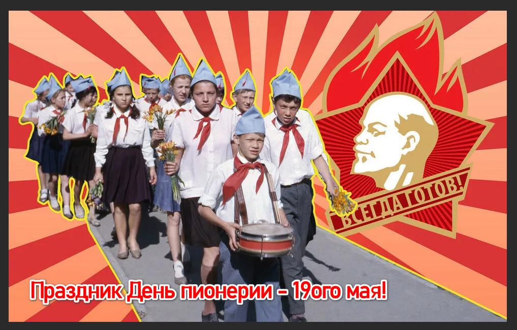 Праздник День пионерии - 19ого мая!