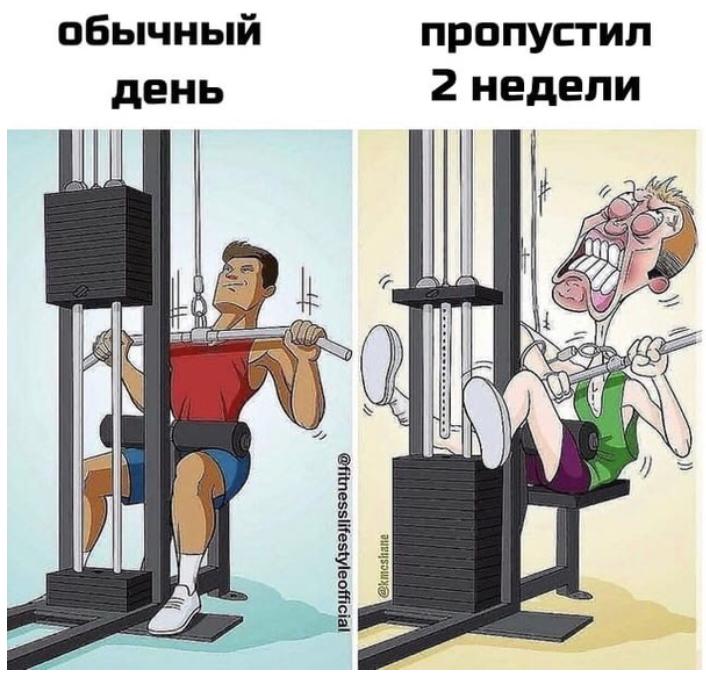 Занимайтесь спортом регулярно!