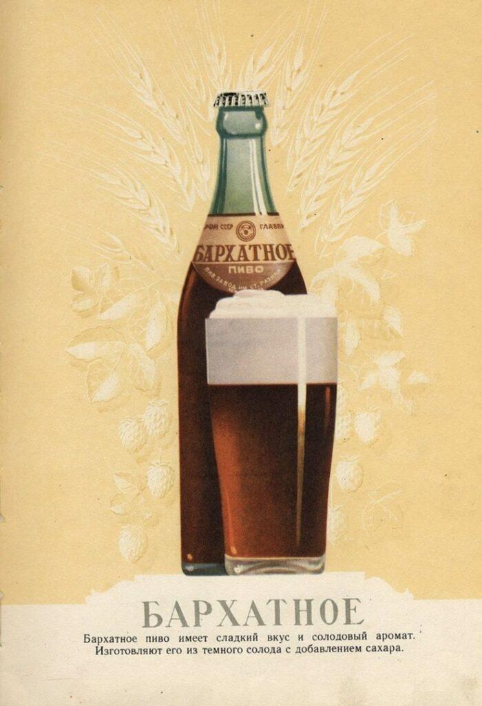 Бархатное пиво в СССР.