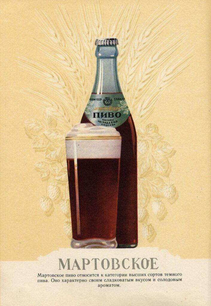 Мартовское пиво в СССР
