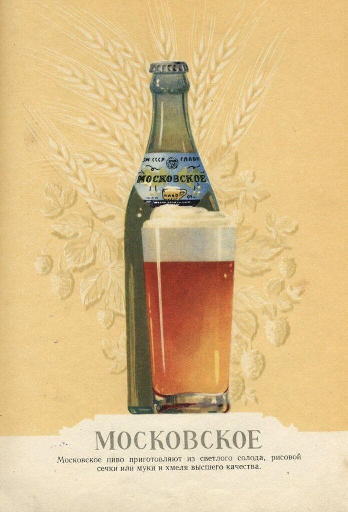 Московское пиво в СССР