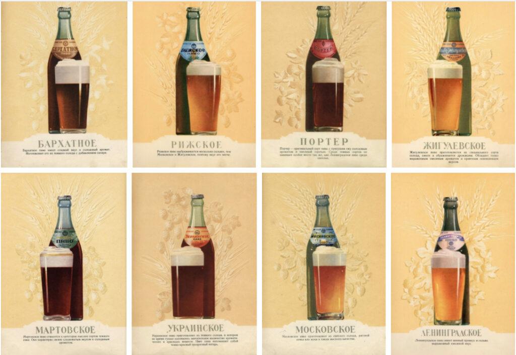 Пиво и его виды в СССР