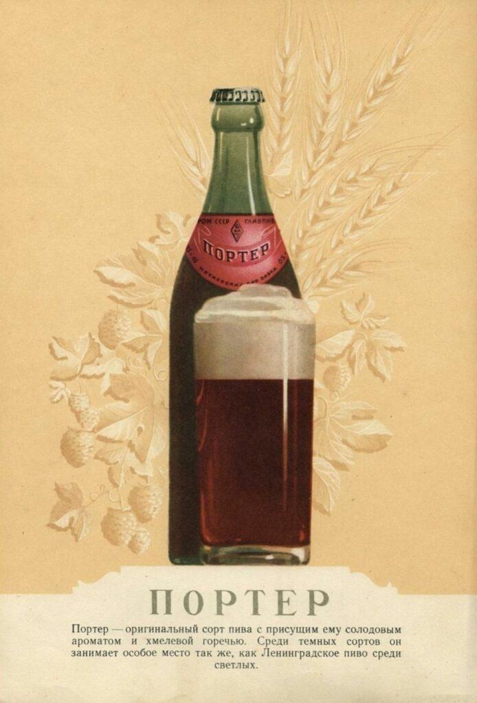 Пиво Портер в СССР.
