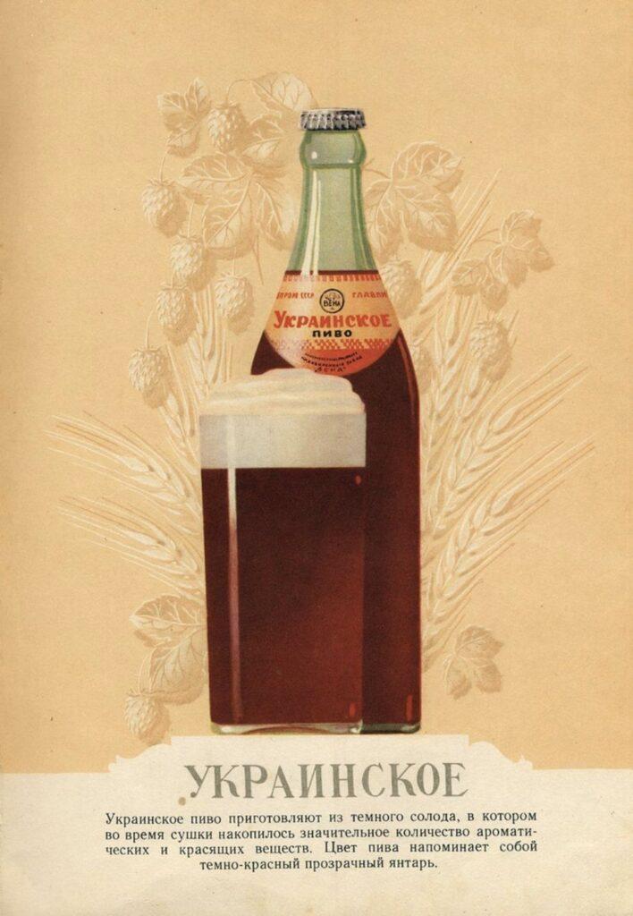 Украинское пиво в СССР.